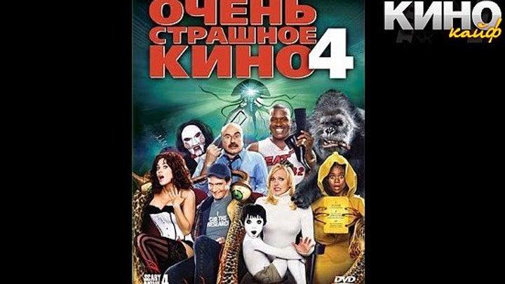 Очень страшное кино 4 (2006) https://ok.ru/kinokayflu