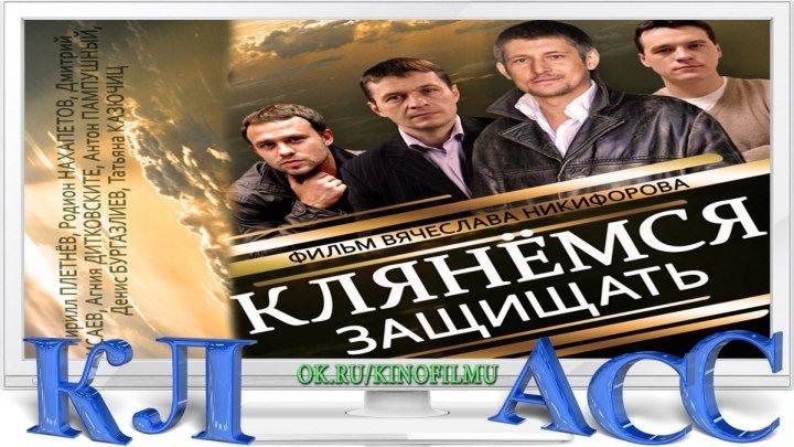 KЛЯHEMCЯ 3AЩИЩATЬ 1, 2 и 3 серии 2014 HD+