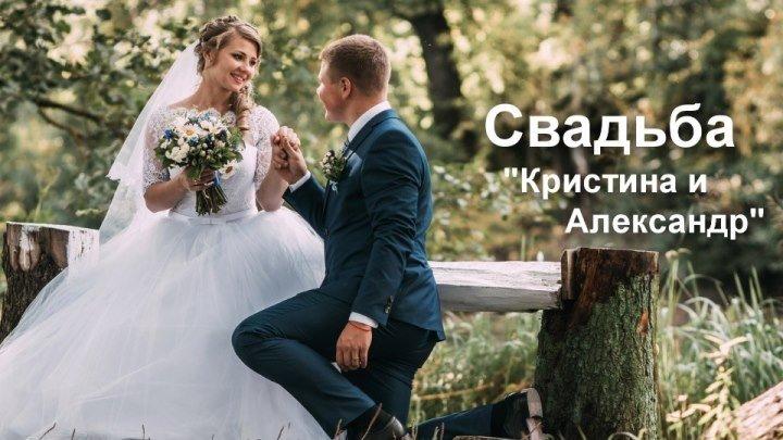 Свадьба - Кристина и Александр / полная версия