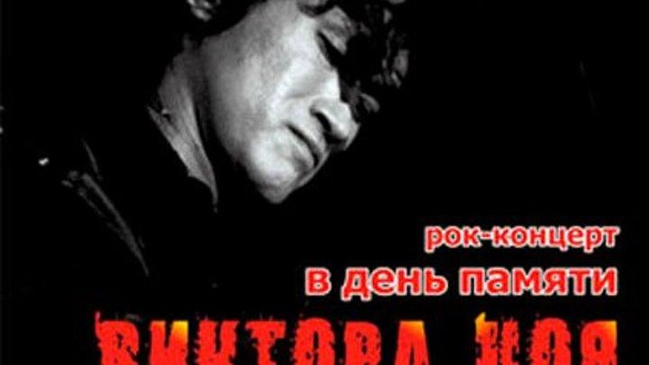 Звезда по имени Солнце [Концерт памяти В.Цоя' 92] - https://ok.ru/rockoboz (5032)