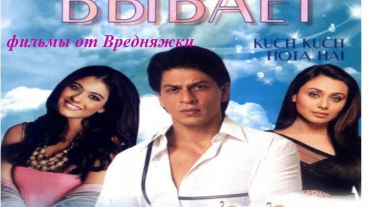 Все в жизни бывает (1998) Kuch Kuch Hota Hai