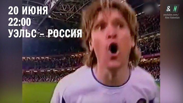 Футбольный матч Уэльс — Россия