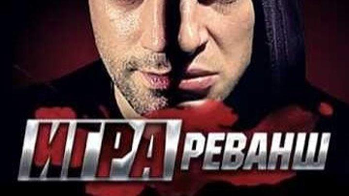 Игра. Реванш 2 Сезон 3 Серия«Охота»