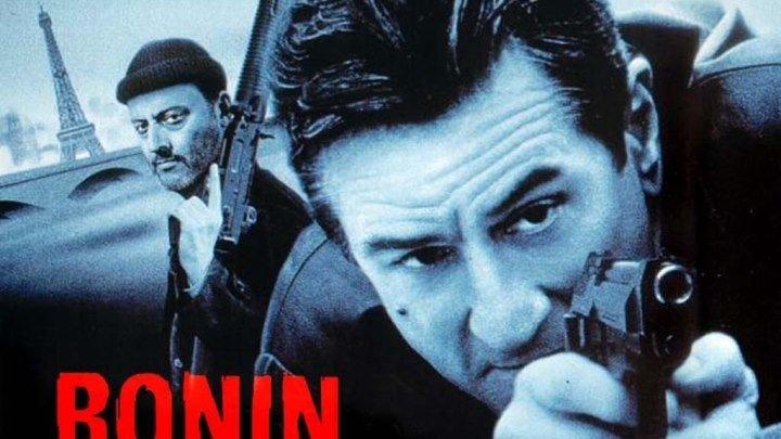 Ронин HD(Триллер, Боевик, Детективный фильм, Драма)1998 (16+)