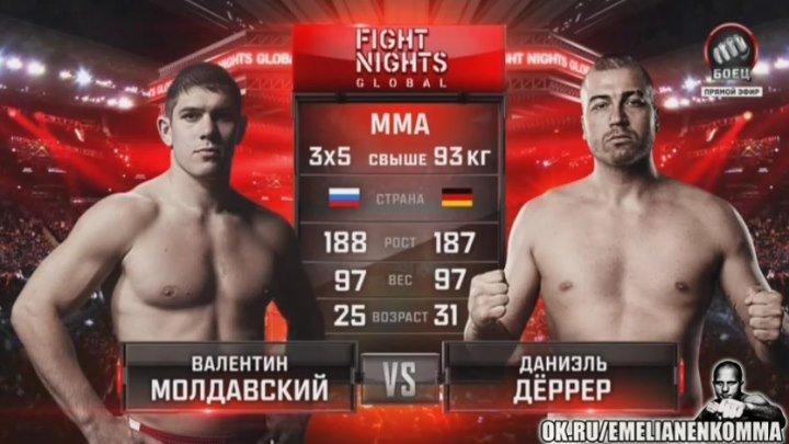 Валентин Молдавский vs. Даниэль Дёррер. FIGHT NIGHTS GLOBAL 50.