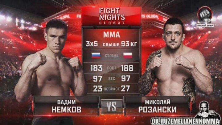 Вадим Немков vs. Миколай Розанский. FIGHT NIGHTS GLOBAL 50.