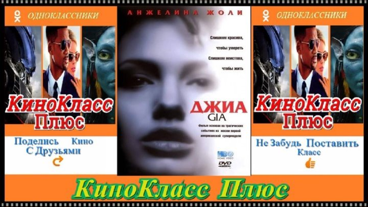 Джиа(HD-720)(1998)-драма,мелодрама,биография...