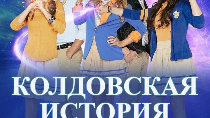 Колдовская История 3 сезон 8 серия