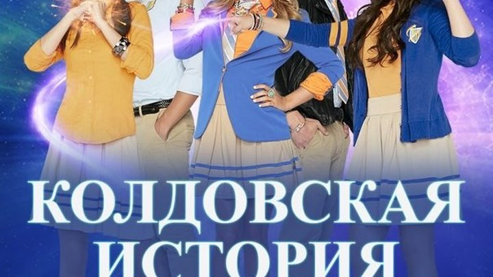 Колдовская История 3 сезон 9 серия