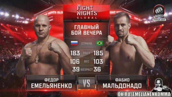 Фёдор Емельяненко vs. Фабио Мальдонадо. FIGHT NIGHTS GLOBAL 50.