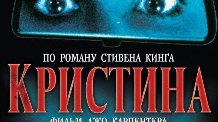 Кристина 1983 Канал Стивен Кинг