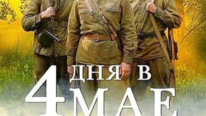 4 дня в мае - (Драма,Военный) 2011 г Россия,Германия,Украина