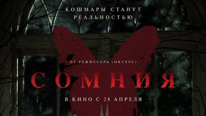 Сомния (2016) ужасы НОВИНКА