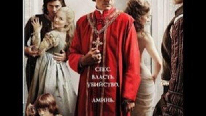 """"""" Борджиа """" ( 1 сезон : серия 7 из 9 ) 2011 г ."""