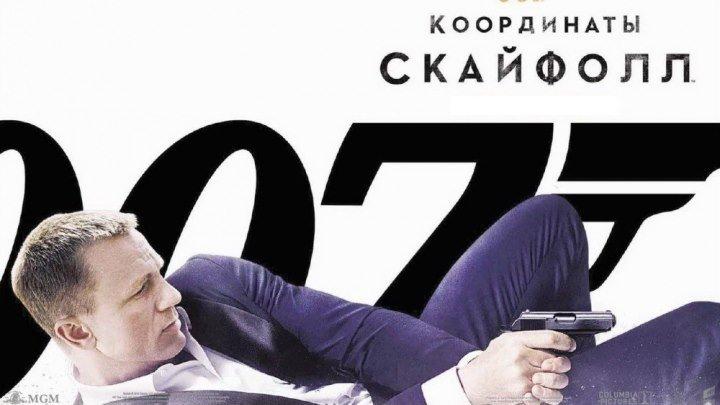 007 Координаты «Скайфолл» - (Боевик,Триллер) 2012 г Великобритания,США