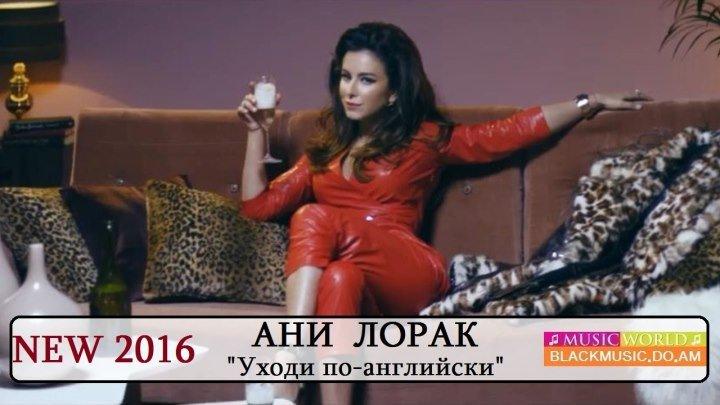 Ани Лорак - Уходи по-английски (клип) 2016