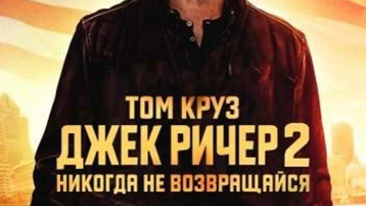 Джек Ричер 2 Никогда не возвращайся (2016 г) - Русский Трейлер