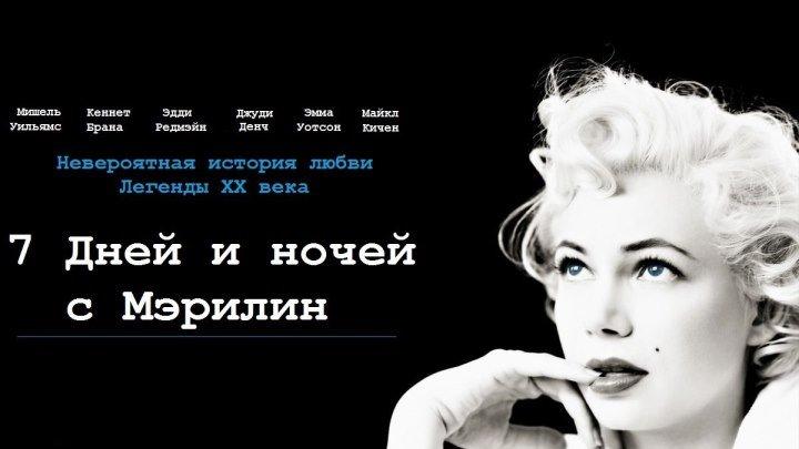 7 дней и ночей с Мэрилин - (Драма,Биография) 2011 г Великобритания,США