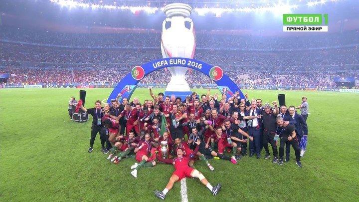 Награждение Португалии победителя ЧЕ 2016 Футбол. Евро 2016. Финал. Португалия Франция 1:0 109' Эдер