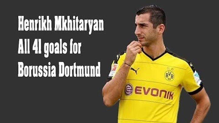 ВСЕ ГОЛЫ МХИТАРЯНА ЗА БОРУССИЮ ДОРТМУНД. Henrikh Mkhitaryan - All goals for Borussia Dortmund 1080p HD