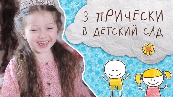 3 прически в детский сад [Супермамы]