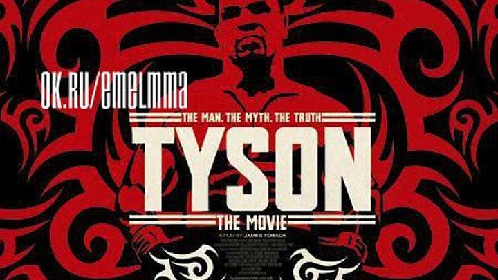 """★ Д/Ф """" Тайсон / Tyson """" (Жанр: бокс, спорт.) В ролях: Майк Тайсон. ★"""