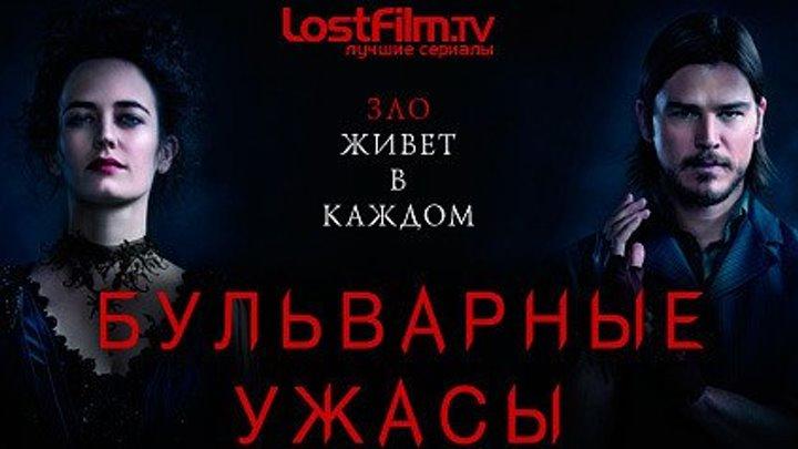 16+ Cтpaшные.cказки Сезон 02 - серия 05.720p ужасы, фэнтези, драма