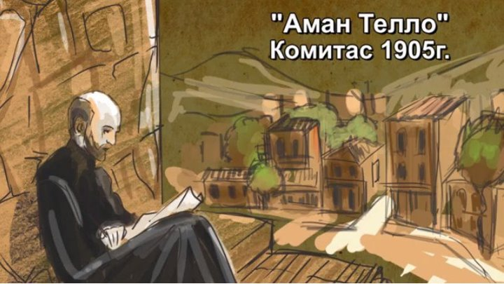 """""""Аман Телло"""" Комитас 1905г"""