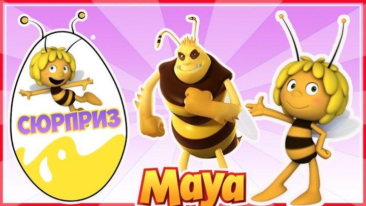 Мультик. КИНДЕР СЮРПРИЗ. Пчелка Майя. Surprise Eggs. Unboxing Chocolate Eggs