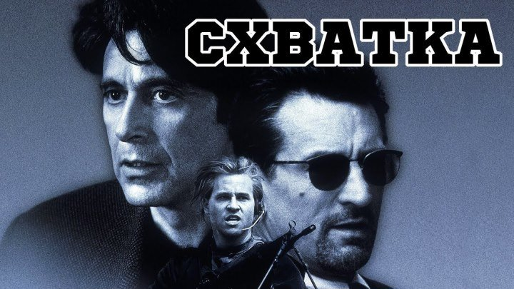 Схватка (1995 г) - Русский Трейлер
