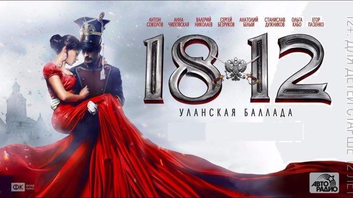 1812 - Уланская баллада - (История,Приключения) 2012 г Россия