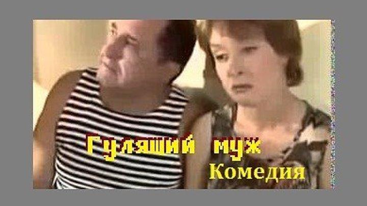 Гулящий муж Русские комедии 2015 комедии русские 2015 новинки russkie seriali