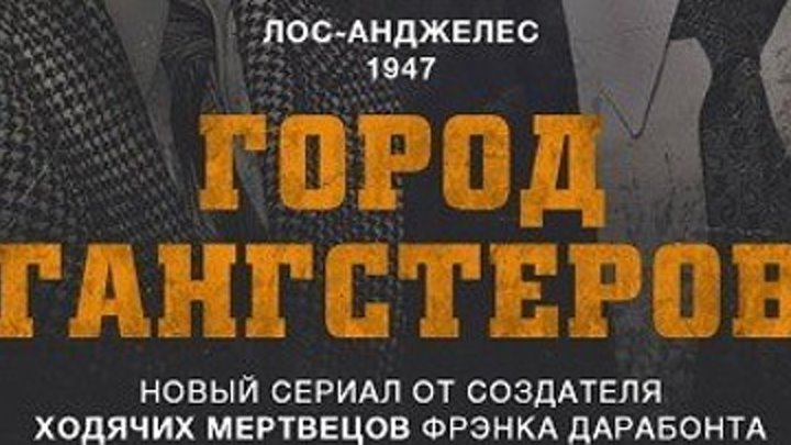 Город гангстеров (серия 2) 2013 Канал Фрэнк Дарабонт