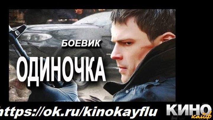 Фильм Одиночка - Россия, 2010 - https://ok.ru/kinokayflu