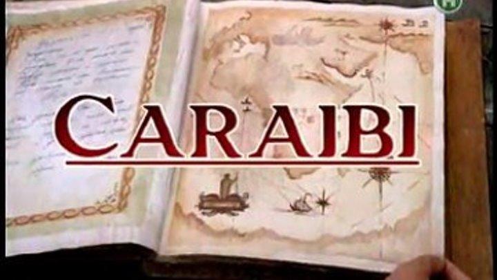 """"""" КАРИБЫ """" ( пираты ) серия 2 из 4 , 1999 г ."""