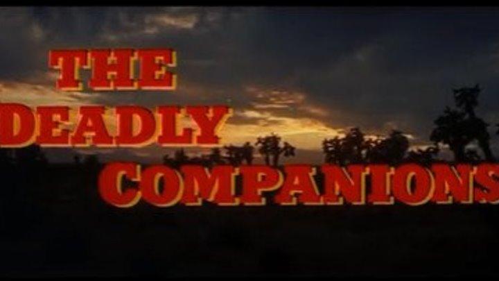""""""" Смертельные компаньоны """" ( классика вестерна ) 1961 г ."""