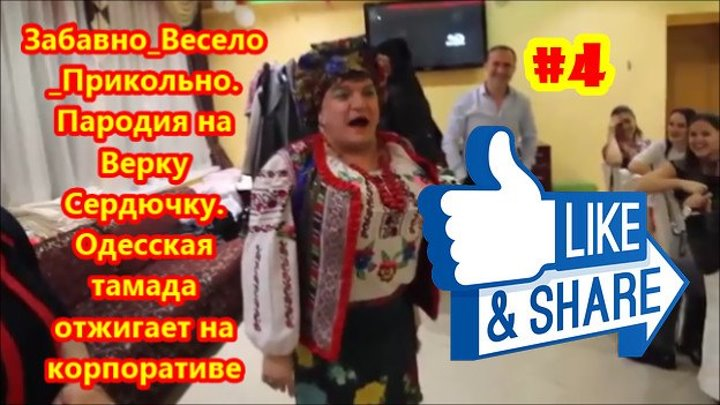 Забавно_Весело_Прикольно. (#4) Пародия на Верку Сердючку. Одесская тамада отжигает на корпоративе.