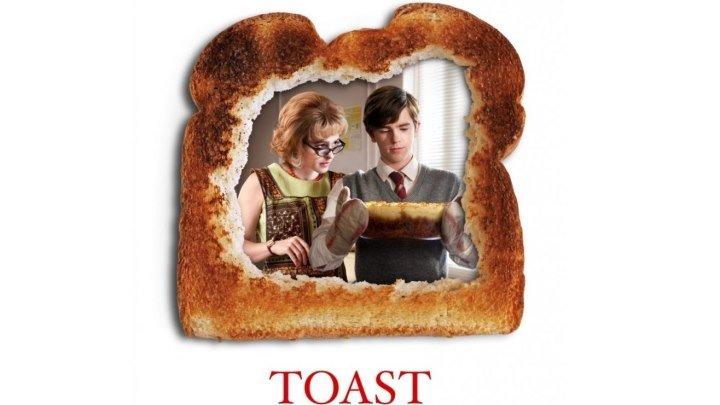 """""""Тост / Toast"""" 2010"""