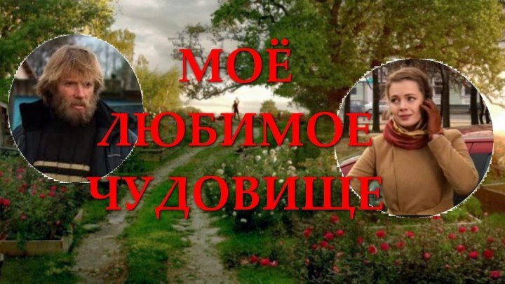 Мое любимое чудовище. 3 серия (2013)