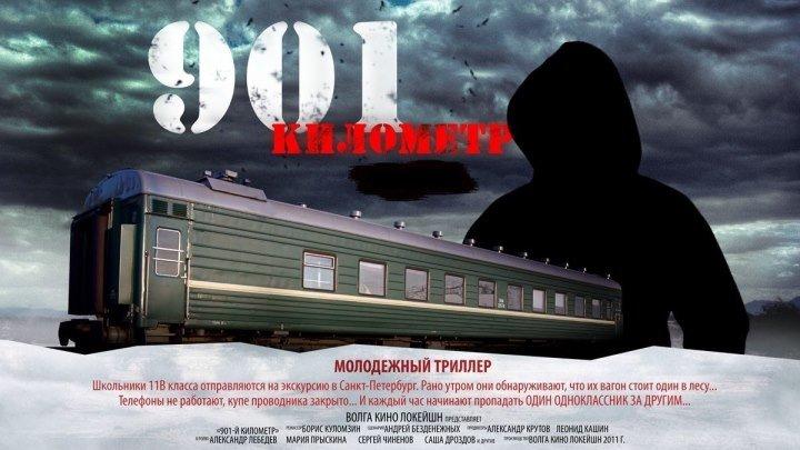 901 километр - (Триллер) 2011 г Россия