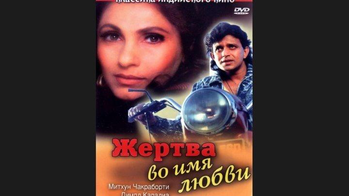 """""""Жертва во имя любви"""" _ (1989) Мелодрама,драма,криминал."""