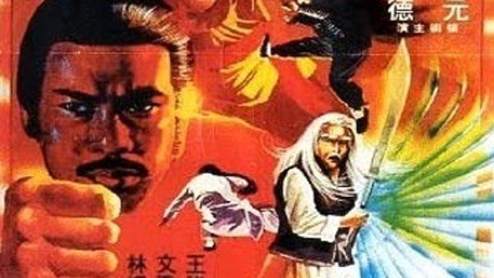 Мастер (1980)