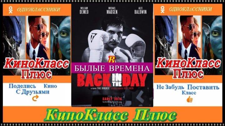 В былые времена(18+)(HD-720)(2016)-драма,спорт...
