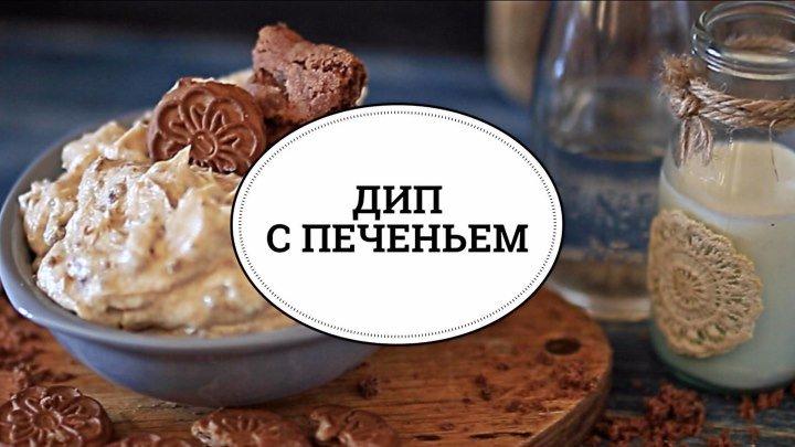 Дип с печеньем [sweet & flour]