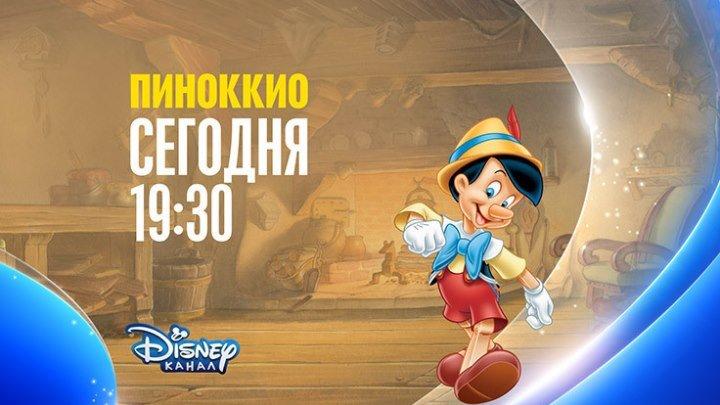 """""""Пиноккио"""" на Канале Disney!"""