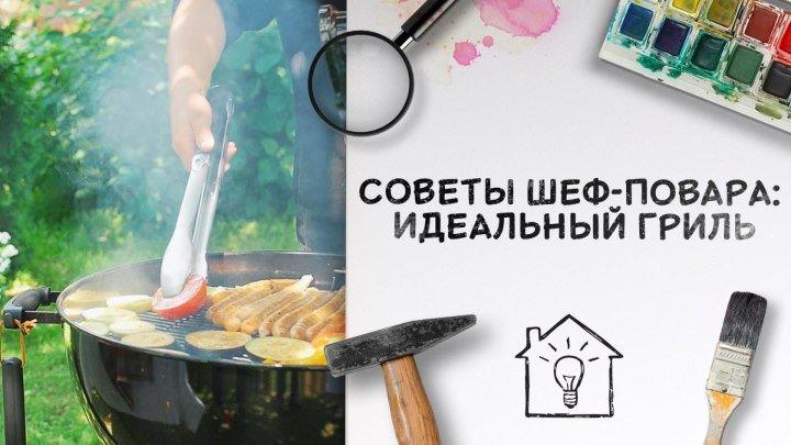 Советы шеф-повара_ идеальный гриль [Идеи для жизни]