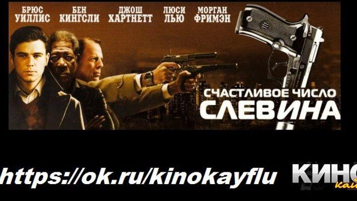 Счастливое число Слевина.- https://ok.ru/kinokayflu