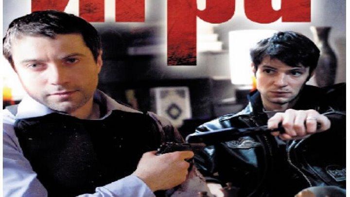 ИГРА 12 серия 2012 НТВ детектив криминал боевик