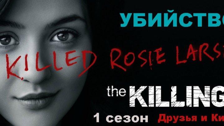 Убийство, 1 сезон 13 серии из 13 / The Killing [LostFilm] [2011, драма, триллер, детектив]