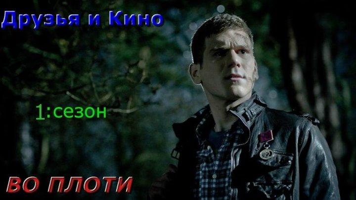 Во плоти / In the Flesh [Сезон:01 Серии 3 из 3] (2013: ужасы, драма)